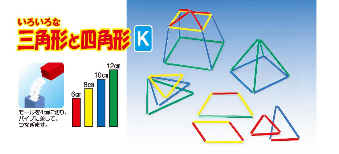 いろいろな三角形