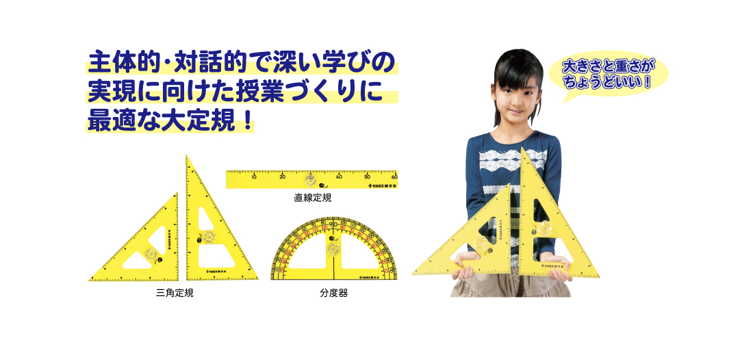 子どもが使いやすい大定規シリーズ-1
