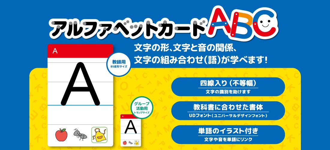 アルファベットカード ABC