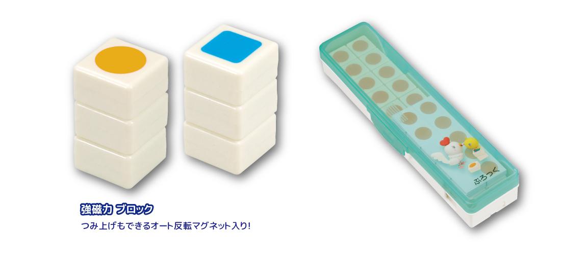 数図ブロック