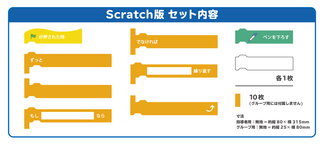 プログラミング学習マグネットシート Scratch版