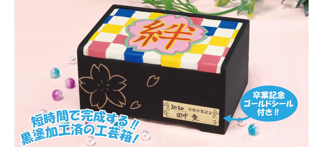 漆黒木彫工芸箱 悠