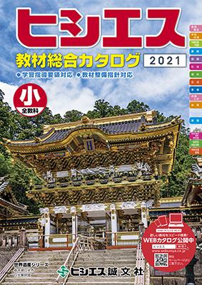 WEBカタログ表紙-小-全教科